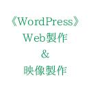 Wordpress Webサイト制作 | 一二三